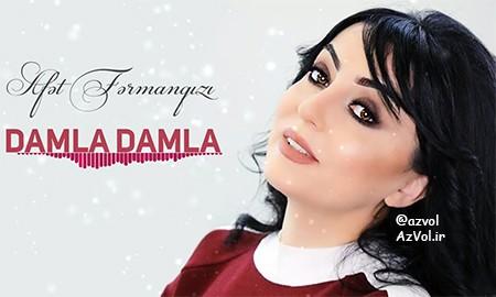 دانلود آهنگ ترکی جدید Afet FermanQizi به نام Damla Damla